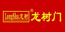 广州市龙树门业有限公司