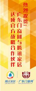广东门窗网腾讯家居战略合作伙伴