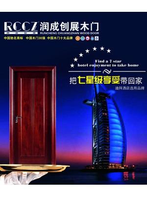 润成创展木门,中国驰名商标