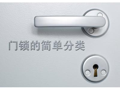 门锁的简单分类