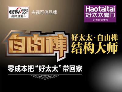 好太太名门:上海股权交易中心挂牌企业