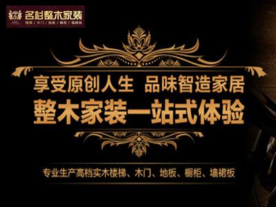 名杉木门:整木家装十大品牌,8项有力支持
