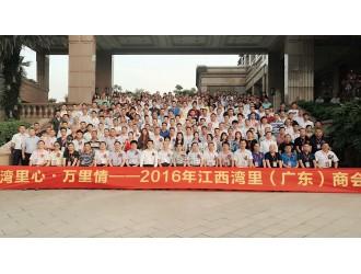"""""""湾里心,万里情——2016年江西湾里 (广东) 商会周年庆典""""今天隆重举行!"""