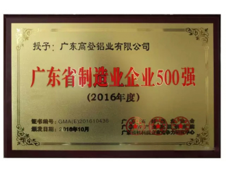 """高登铝业荣登""""2016年广东省制造业企业500强""""!"""