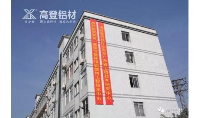 广东高登铝业集团被广东省科学技术厅认定为2016年度广东省工程技术研究中心