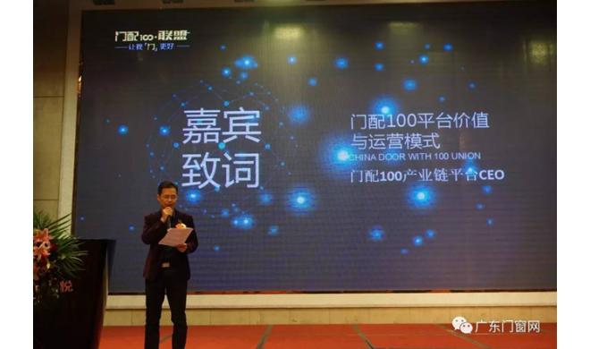 【中国门配100联盟】年度会议:融合重塑,助力产业链升级