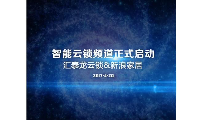 汇泰龙&新浪家居战略合作新闻发布会暨智能云锁频道启动仪式圆满成功!