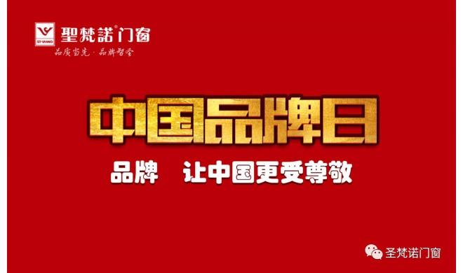 """圣梵诺门窗 丨给 """"中国品牌日""""正式设立点赞"""