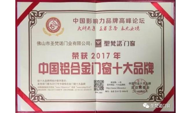 2017中国铝合金门窗十大品牌揭晓,圣梵诺门窗荣登榜首。