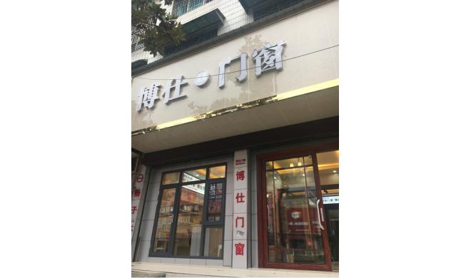 湖南邵阳洞口博仕门窗专卖店—璀璨夺目