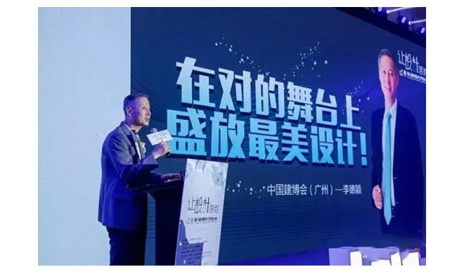 2017中国建博会(广州)圆满落幕!