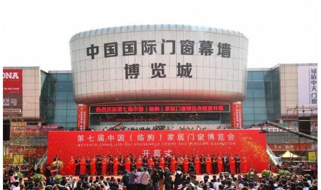 【行业盛事】第七届中国(临朐)家居门窗博览会盛大开幕