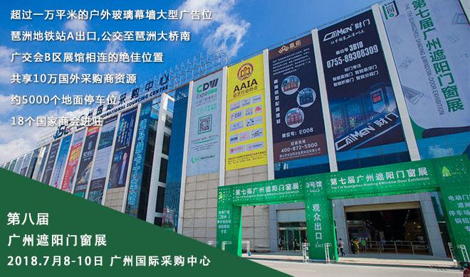 第八届广州遮阳门窗展