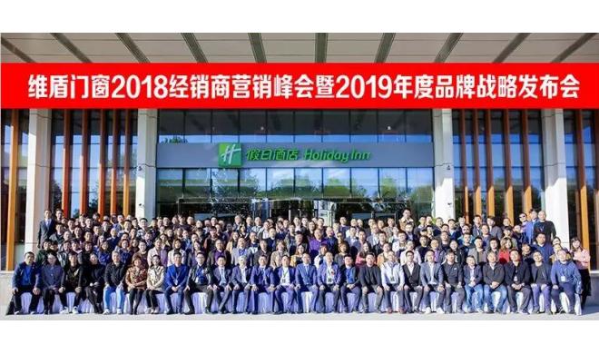 【官宣】维盾万博maxbetx官网2018品牌战略营销峰会在首都北京召开