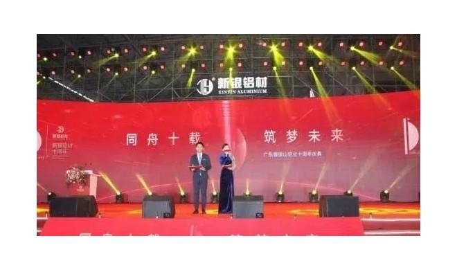 """""""同舟十载 筑梦未来""""——广东耀银山铝业十周年庆典"""