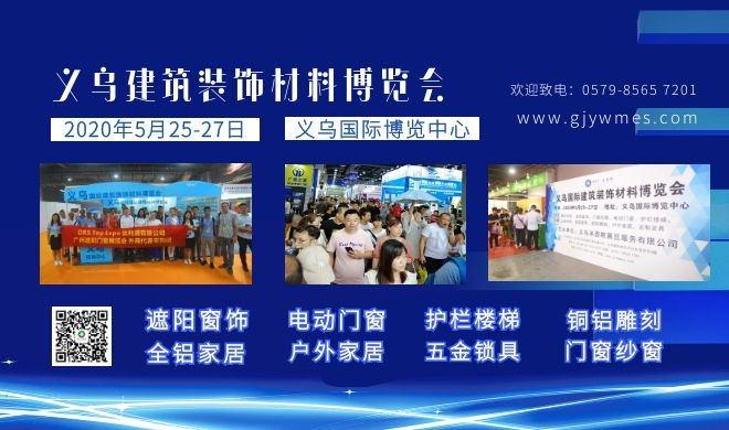 义乌建筑装饰材料博览会