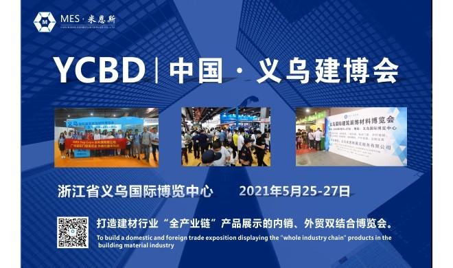 义乌建博会YCBD将于2021年5月25-27日在义乌国际博览中心隆重举行